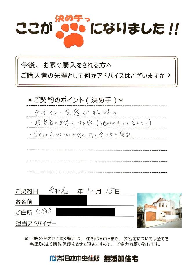生駒市N様