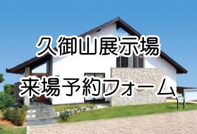 久御山展示場来場予約フォーム