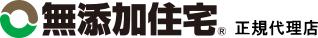 無添加住宅 日本中央住販