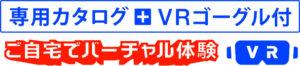 専用カタログVR(資料請求)