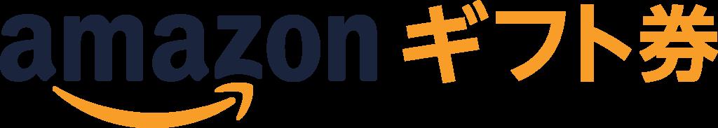 Logo-Amazon_ギフト券