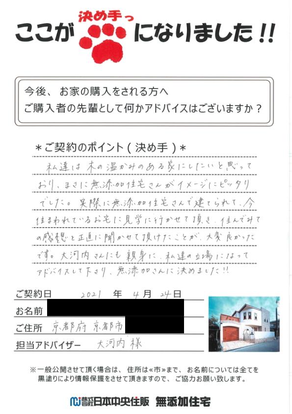 京都市 K様